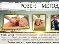 Розен-метод - телесная работа 20 мая 2018