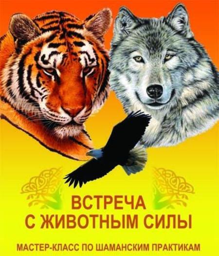Мастер-класс - Встреча с Животными силы в Белых облаках (Москва) 19 января 2017 года с 19.00